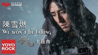 xueran-chen-we-won-t-be-falling-guardian-tran-hon-ost