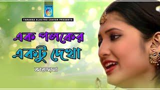 এক পলকের একটু দেখা | ফারজানা | Ek Poloker Ektu Dekha | Farjana | Bangla New Song 2021 | Taranga Ec
