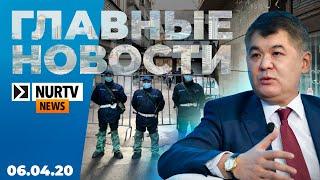 Слухи о здоровье Назарбаева и конец коронавируса: Главные новости NUR TV NEWS 06.04.2020