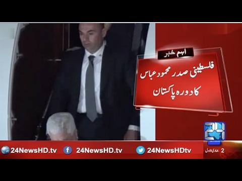 Palestinian President Mahmoud Abbas's visit to Pakistan