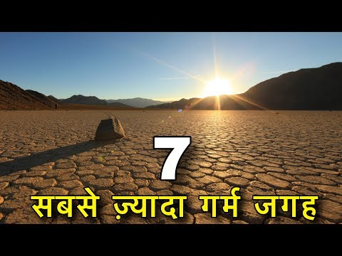 HOT PLACES IN THE WORLD || सबसे ज़्यादा गर्म जगह  || MOST HOT PLACES || HIGHEST TEMPERATURE