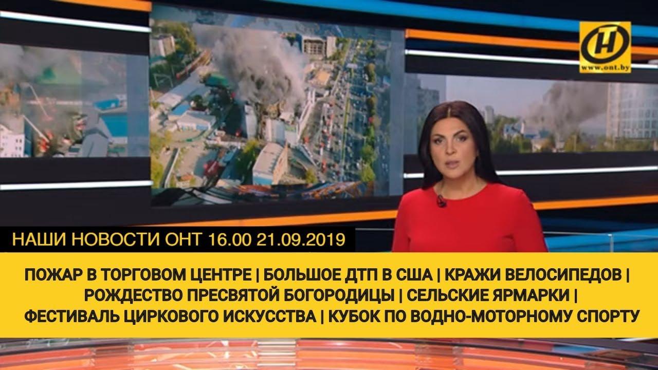 Наши новости ОНТ:  Пожар в торговом центре | Кражи велосипедов | Фестиваль циркового искусства