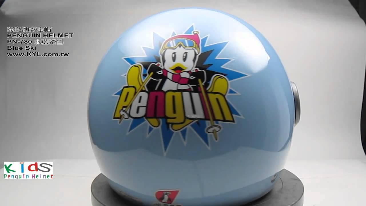 海鳥牌PN-780兒童安全帽水藍滑雪PENGUIN Kids-Child HELMET Light-Blue Ski Cartoon - YouTube
