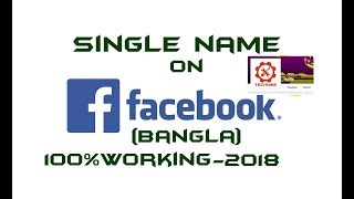 Facebook Single Name 100% working (Bangla)/2018