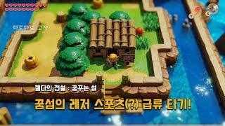 [젤다 꿈꾸는섬] 꿈섬의 레저 스포츠(?) 급류 타기