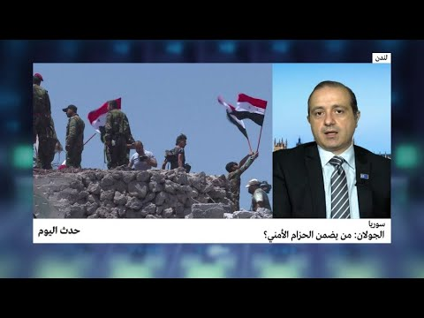 سوريا - الجولان: من يضمن الحزام الأمني؟  - نشر قبل 1 ساعة