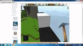 Как построить фигуру Крик в копатель онлайн
