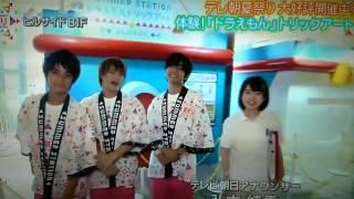 Mr. KING テレ朝夏祭り トリックアート体験 thumbnail