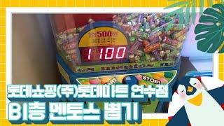 롯데쇼핑(주)롯데마트 연수점 B1층 맨토스 뽑기