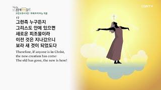 [하루 20분 공동체성경읽기] 12/4 고린도후서 5-…