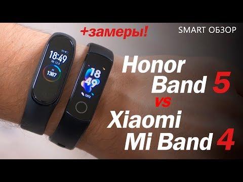 Honor Band 5 vs Xiaomi Mi Band 4: подробное сравнение + ЗАМЕРЫ!