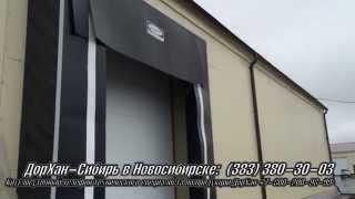 Герметизатор проема dock shelter ДорХан обзор