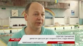 Финишировал Чемпионат Украины по водному поло среди юношей