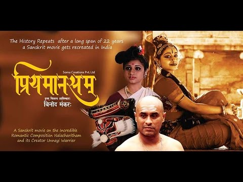 Priyamanasam (sanskrit) Official Trailer