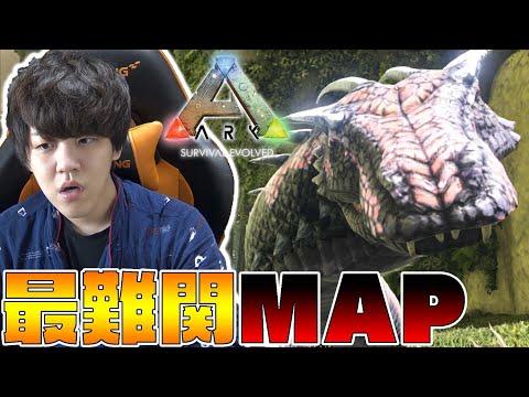 最難関MAPのクリアを10人で目指す!-PART1-【ARK: Survival Evolved】