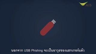 USB Phishing