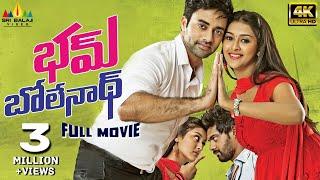 Bum Bholenath Full Movie | Telugu Latest Full Movies | Navdeep, Naveen Chandra | Sri Balaji Video