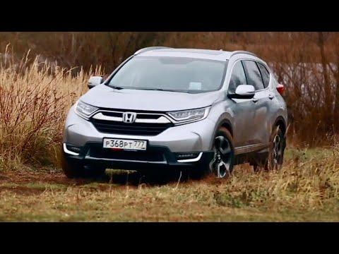 Тест-драйв: новый Honda CR-V 2017. Лухури-в-грязь стайл