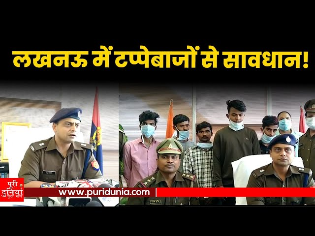 LUCKNOW: आशियाना में 5 टप्पेबाज पुलिस के हत्थे चढ़े