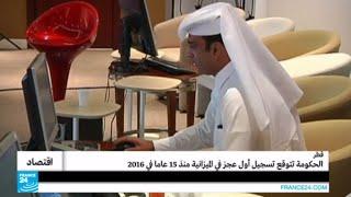 قطر- تسجيل أول عجز في الميزانية!
