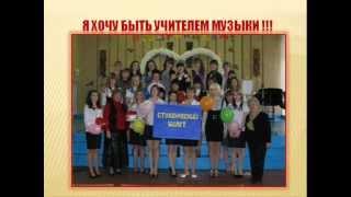 Арт Профи ролик УЧИТЕЛЬ МУЗЫКИ
