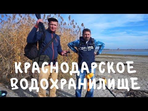 Краснодарское водохранилище. Рыбалка и коп