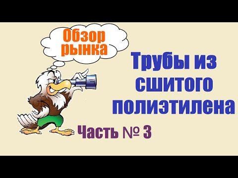 Видео Труба 34 цена водогазопроводная