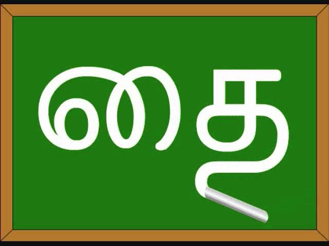 Uyirmei Eluthukkal | த - உயிர்மெய் எழுத்துக்கள்(எழுத்தும் முறை)|Tamil Alphabets (Writing Method)