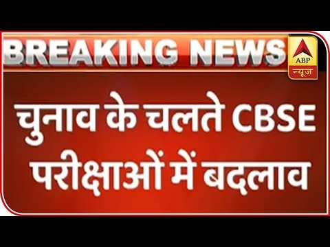 CBSE Announces Dates Of Class 12, Class 10 Board Exams | ABP News