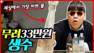 무려 33만원 생수, 전세계에서 가장 비싼 물 직접 마셔봤습니다. 아니 이맛은?! [테이스티훈 외전]