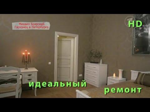 Ремонт квартиры Михаила Боярского. ИДЕАЛЬНЫЙ РЕМОНТ. /Idealniy remont/