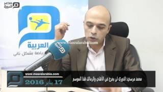 مصر العربية |  محمد مرسي: الدوري لن يخرج عن الأهلي والزمالك هذا الموسم