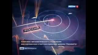 Российское Оружие Возмездия превратит США в пепел  Система «Периметр»
