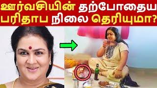 ஊர்வசியின் தற்போதைய பரிதாப நிலை தெரியுமா? Tamil News | Latest News | Viral
