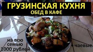 Грузинская кухня | Оджахури | Аджарский хачапури | Картофель фри | Сок | Соус