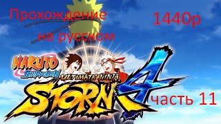 Naruto Shippuden Ultimate Ninja Storm 4 прохождение на Русском - часть 11 [1440p] HD