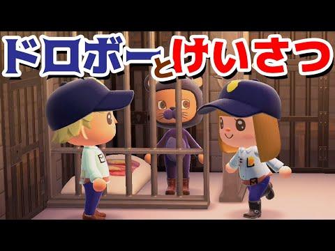 【ゲーム遊び】あつまれ どうぶつの森 ドロボーとけいさつ カルちゃんの家に強盗!?つかまえて牢屋に入れよう!【アナケナ&カルちゃん】あつ森 Animal Crossing: New Horizons
