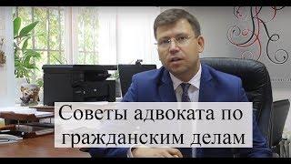 видео Бесплатный адвокат по гражданским делам