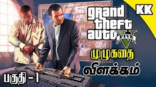 GTA 5 Story Explained in Tamil part - 1 | GTA 5 முழுக்கதை விளக்கம் பகுதி 1 | Kadha Kandhasami