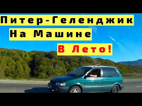 В Геленджик из Петербурга на Машине на Море с Детьми. Из Осени в Лето. Сколько Денег на Дорогу