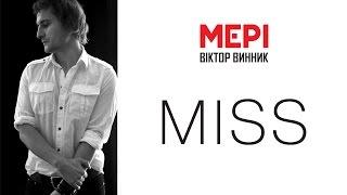 Віктор Винник і МЕРІ - Miss