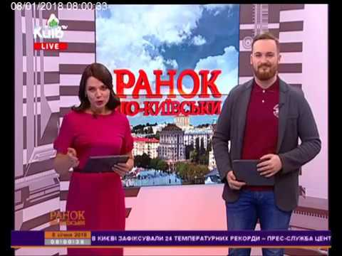 Телеканал Київ: 08.01.18 Ранок по-київськи