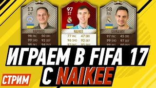 FIFA 17: ИГРАЕМ С NAIKEE