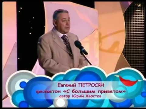 Часть 1. «65 - юбилей опять!» (к 65-летию Е.Петросяна) 2010 г.