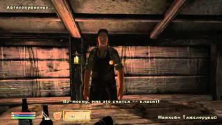 Прохождение Oblivion: Темное братство [1 часть]