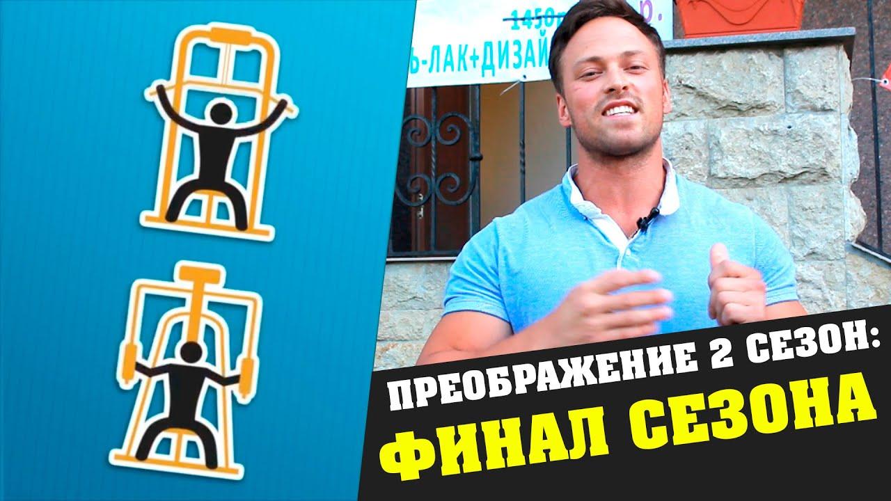 Преображение 2 сезон:ФИНАЛ СЕЗОНА