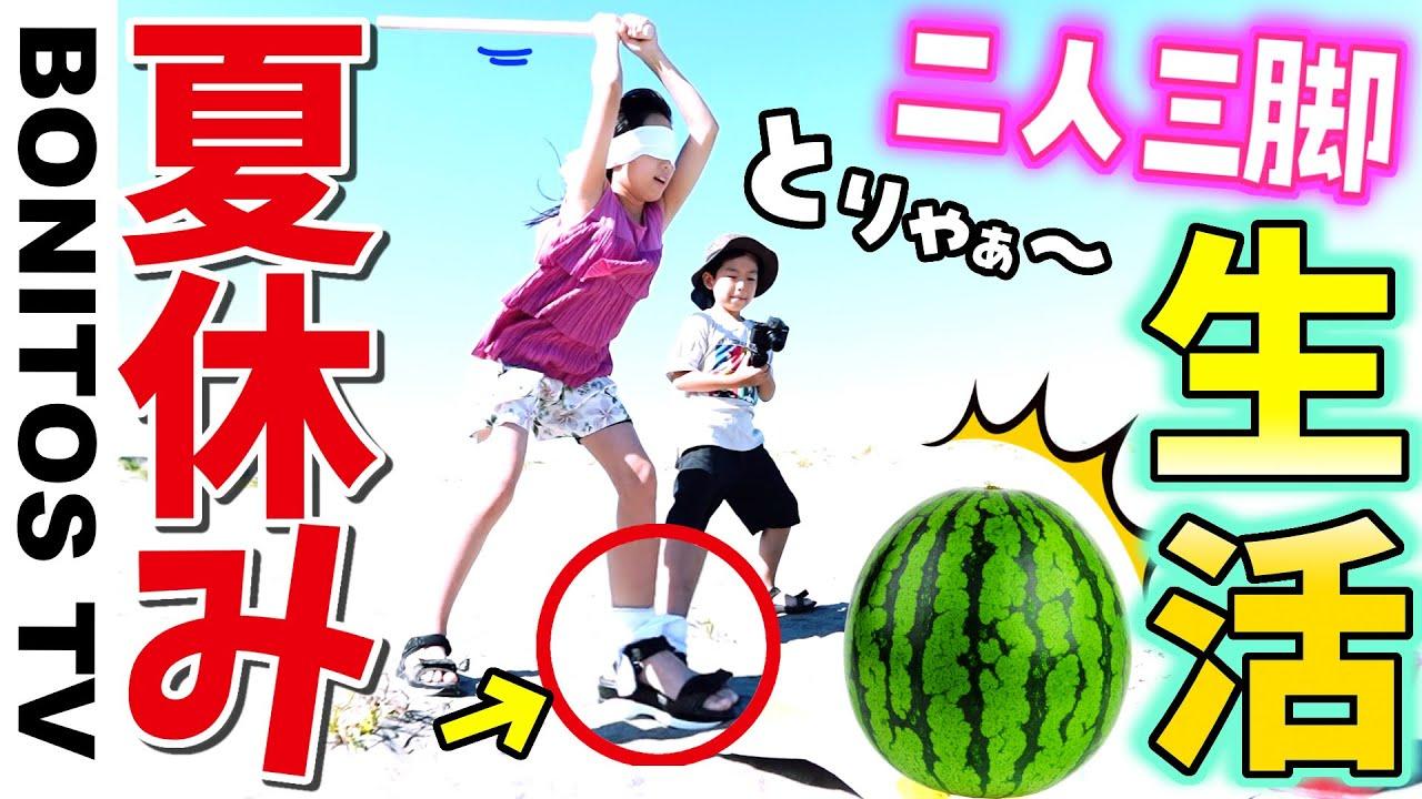 夏休み1日目!24時間 二人三脚 生活!夏休みの1日に密着 24 Hour Challenge ♥ -Bonitos TV- ♥