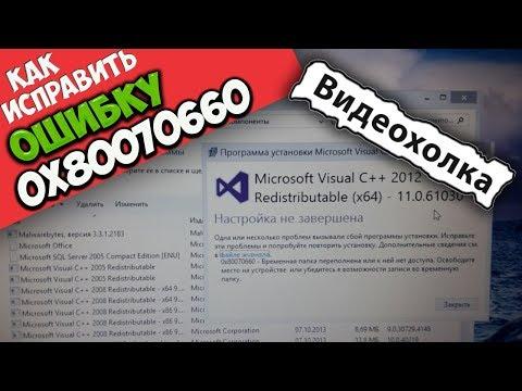 Как исправить ошибку 0x80070660 при установке Visual C++