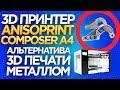 Выбираете 3D принтер по металлу? Промышленный 3D принтер Anisoprint Composer A4. Обзор 3D принтера.