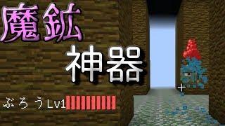【Minecraft】ちょっと魔王倒してくる 前編【魔鉱神器】